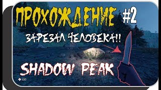 Я ЗАРЕЗАЛ ЧЕЛОВЕКА  Shadows Peak Прохождение 2