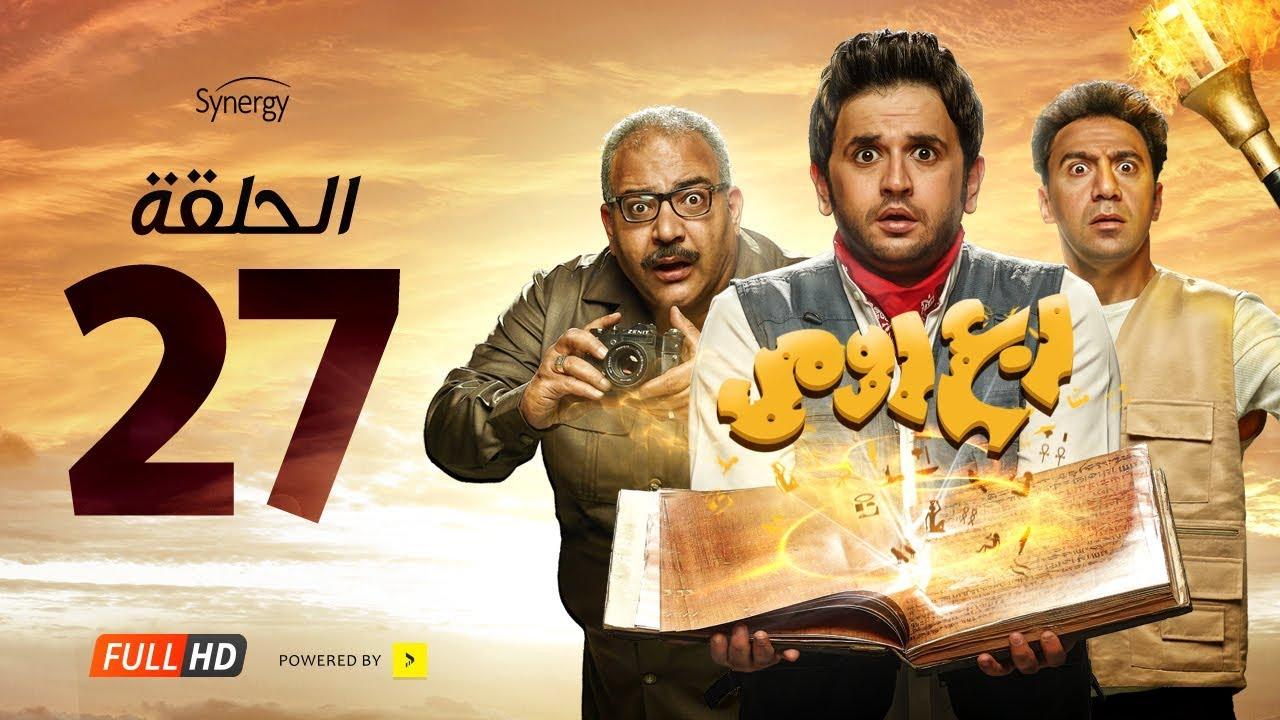 Rob3 Romy - Ep 27 | مسلسل ربع رومي - الحلقة 27 السابعة والعشرون - مصطفي خاطر وبيومي فؤاد