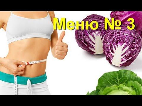 Капустная диета для похудения ! Диета на капусте | #капустнаядиета #edblack