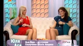 ICTV - Женская Логика: Лондон Столица США