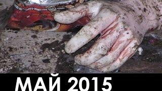 18+ ПОДБОРКА АВАРИЙ И ДТП 2015 #2 [Full HD]