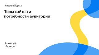 видео Классификация сайтов