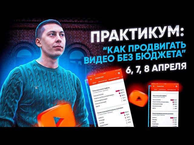 Как Продвигать Видео Без Бюджета? Раскрутка видео за 0 рублей (новый практикум)