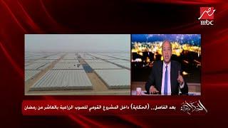 عمرو أديب يعلق على تأهل الزمالك إلى نصف نهائي الكونفدرالية (فيديو) | المصري اليوم