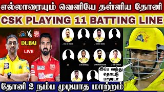 Dhoni pulled out this players & changed csk batting against pbks match   csk vs pbks   ipl2021 uae