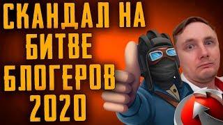 СКАНДАЛ НА БИТВЕ БЛОГЕРОВ 2020! ДИСКВАЛИФИКАЦИЯ ПРОТАНКИ И JOVE ? МНЕНИЕ