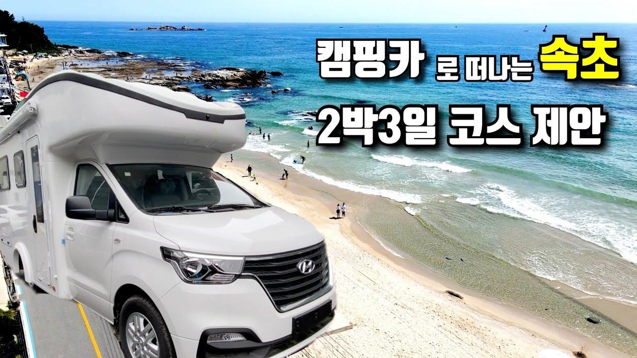 캠핑카로 떠나는 속초 여행 길라잡이 / 아야진해변/하조대/봉포머구리