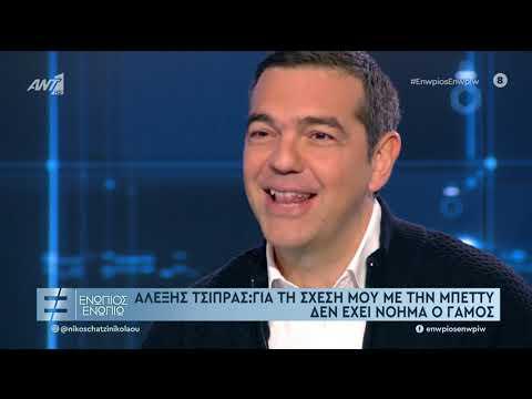 Αλέξης Τσίπρας: Το σύμφωνο συμβίωσης με τη Μπέτυ Μπαζιάνα και οι προσωπικές αποκαλύψεις 2