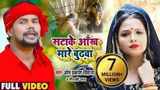 #Video - सटा के आंख मारे बुढ़वा - #Om_Prakash_Diwana, #Minakshi_Raj - Bhojpuri Dhobi Geet 2021