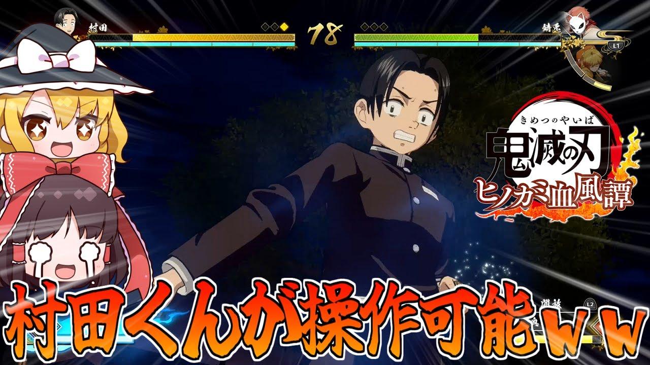 村田さんが使える鬼滅の刃の新作ゲームがヤバ過ぎるんだがwww【鬼滅の刃 ヒノカミ血風譚/ゆっくり実況】
