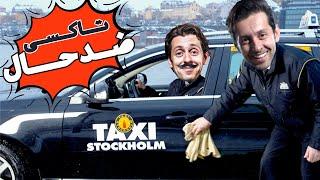 راننده تاکسی ضد حال