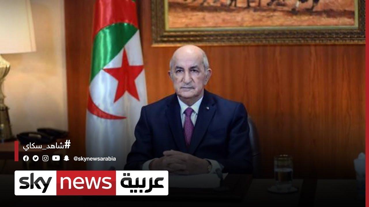 الرئيس الجزائري يعمل على تطبيق برنامج حكومته المصادق عليه منذ أسبوع | #مراسلو_سكاي