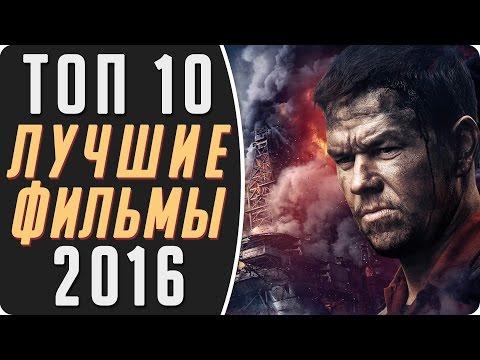 ЛУЧШИЕ ФИЛЬМЫ 2016 / ТОП 10 лучших фильмов 2016 года (нестандартный топ кино) - Ruslar.Biz