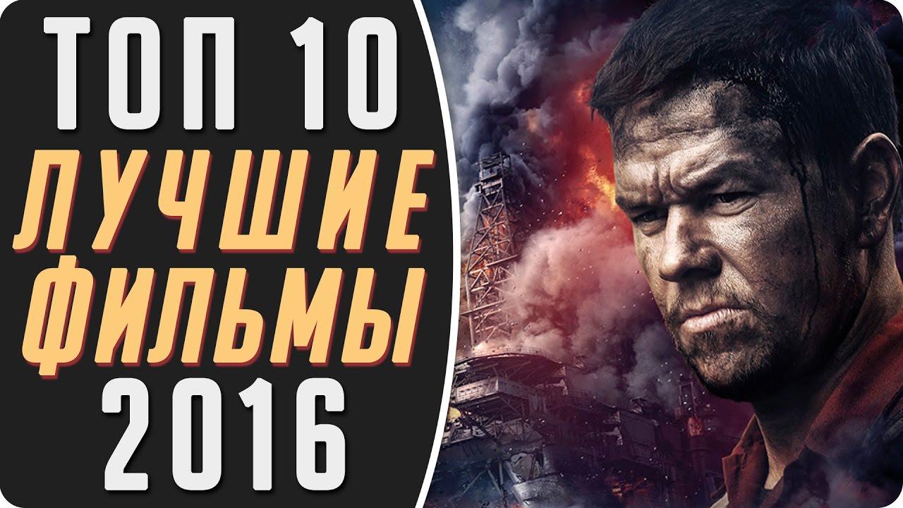 ЛУЧШИЕ ФИЛЬМЫ 2016 / ТОП 10 лучших фильмов 2016 года (нестандартный топ кино)