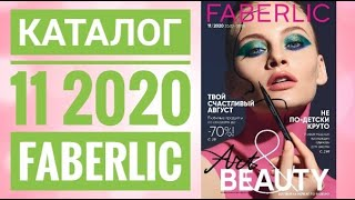 ФАБЕРЛИК  КАТАЛОГ 11 2020 РОССИЯ|СМОТРЕТЬ СУПЕР НОВИНКИ CATALOG 11 2020 FABERLIC КОСМЕТИКА