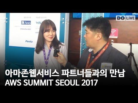 도라이브 현장 : AWS SUMMIT SEOUL 2017에 가다