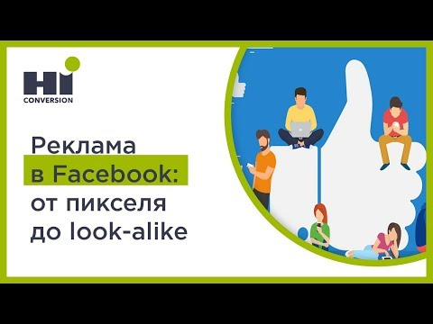 "Live семинара ""Настройка рекламы в Facebook: от объектов продвижения до создания Look-a-like"""