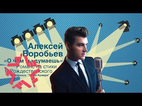 Алексей Воробьёв — О чем ты думаешь (Романс на стихи Р. Рождественского)