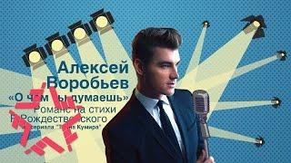 Алексей Воробьёв - О чем ты думаешь