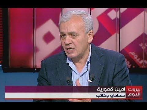 Beirut Al Yawm - 14/12/2017 - أمين قمورية