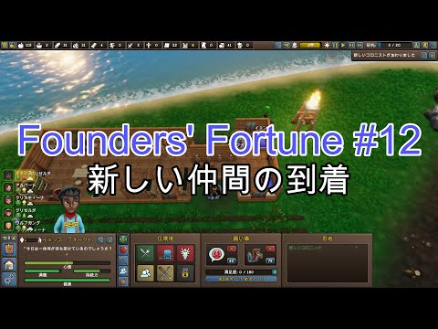 【Founders' Fortune #12】 新しい仲間の到着 |