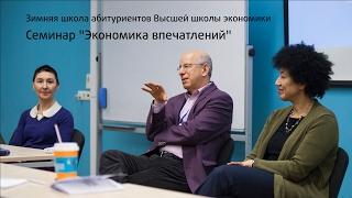 Смотреть видео Зимняя школа абитуриентов Высшей школы экономики, Санкт-Петербург. Семинар