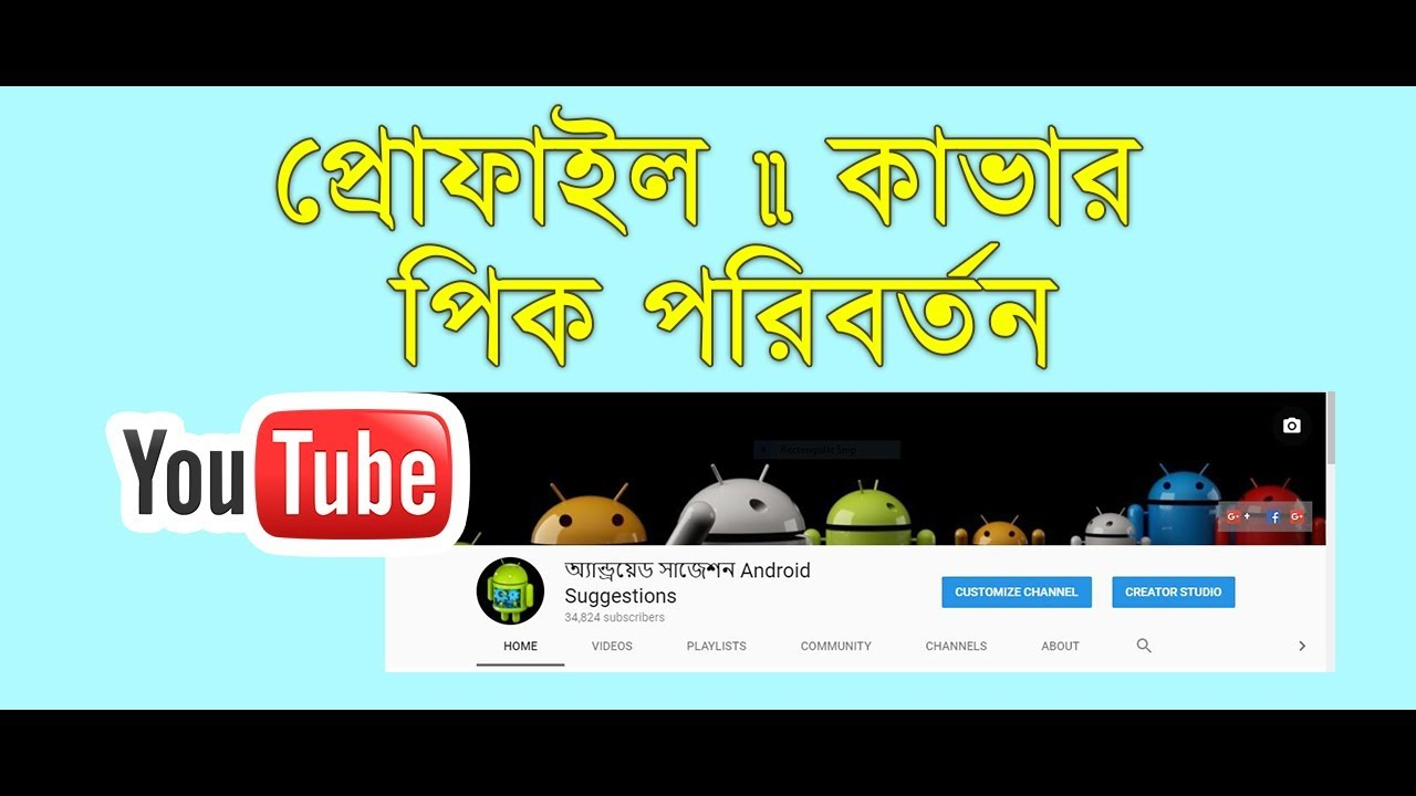 how to change youtube profile picture on android
