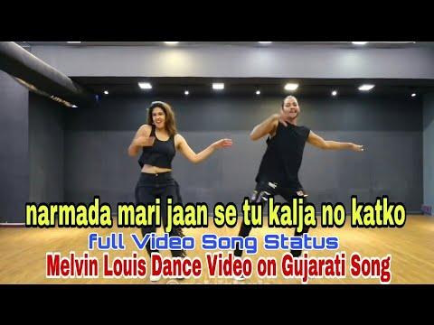 Narmada Mari Jaan Se Tu Kalja No Katko Full Video Song Status | Melvin Louis Dance On Gujrati Song