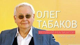 Олег Табаков - Великий Реализатор | Нумерологической карты