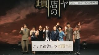 出演:山田涼介、村上虹郎、寛一郎、尾野真千子、西田敏行、成海璃子、...