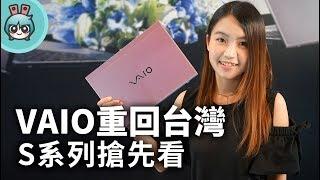 還記得VAIO嗎? 回台灣首推S11與S13兩款超輕薄筆電搶先看