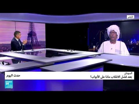 السودان: بعد فشل الانقلاب ماذا على الأبواب؟ • فرانس 24  - نشر قبل 2 ساعة