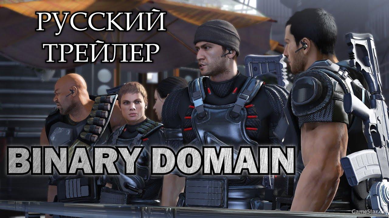 binary domain 2012 прохождение на русском