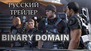 Binary Domain (2012) Русский Трейлер HD