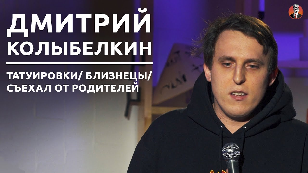 Дмитрий Колыбелкин - татуировки/ съехал от родителей/ близнецы [СК#16]