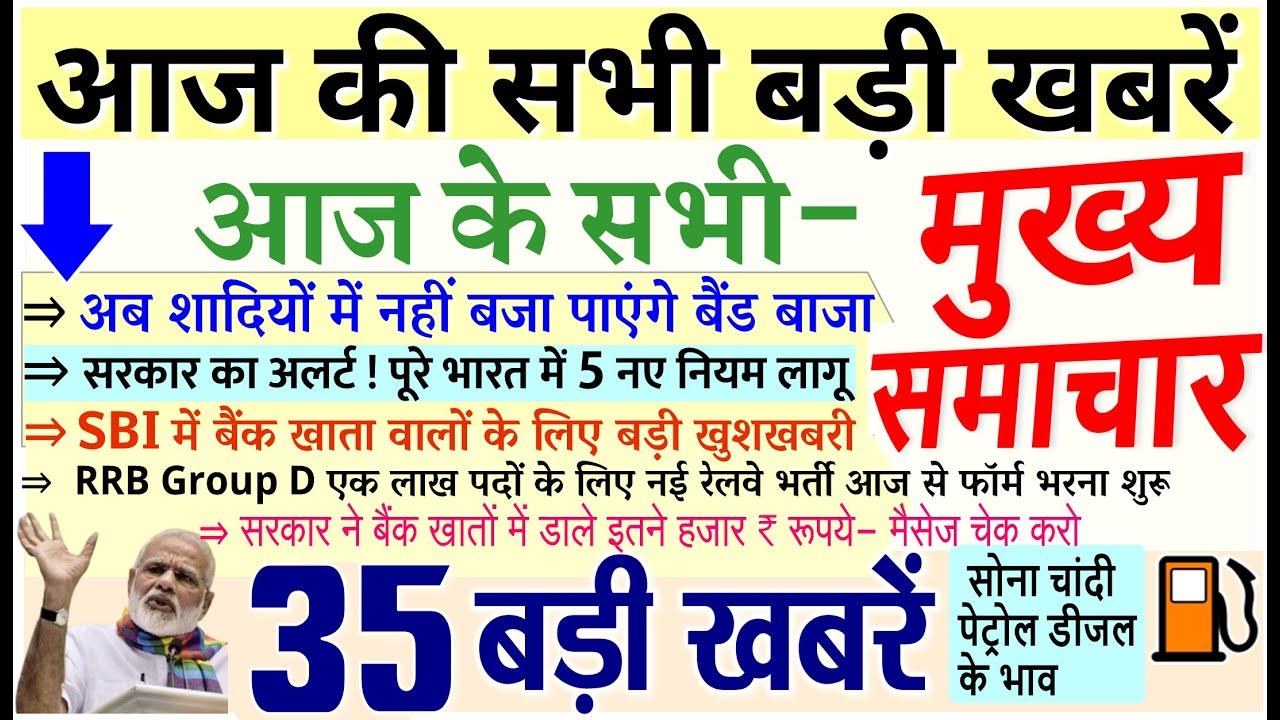 Aaj ki taja khabar Today Breaking News ! आज के मुख्य समाचार, बड़ी खबरें PM Modi Petrol, लोकसभा चुनाव