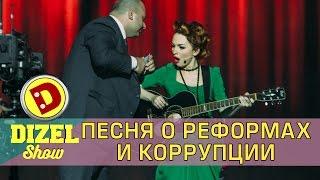 Песня об украинских реформах | Дизель шоу 2017 Украина - Новинки