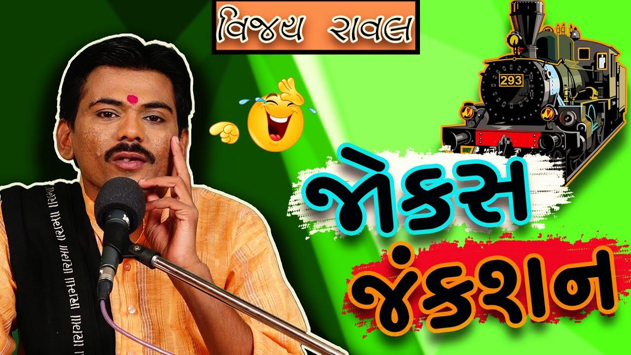 Vijay raval na jokes || જોક્સ જંક્શન || Gujarati comedy jokes 2019