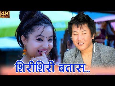 Rajesh Payal Rai & Shanta Sharma's Siri Siri Batasa सिरसिर बतासै चल्ने || New Romantic Song 2018/20
