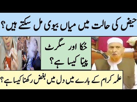 Huka Or Cigarete Pina Kaisa Hai ? | Molana Makki Sahab | Aham Sawal Jawab |Islamic Question & Answer from YouTube · Duration:  2 minutes 8 seconds