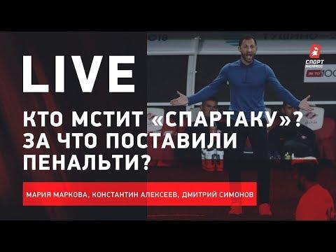 «Спартак» снимется с чемпионата?/ Федун в огне/ Скандальный пенальти/ Live