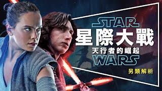 🌔影評🌔星際大戰9:天行者的崛起|真話老實說|完整解析|原力實用排行榜|劇透|The Rise of Skywalker|留言抽星戰手錶潮T帽子組