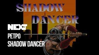 NEXT TV 67: Shadow Dancer Retro