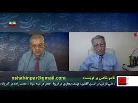 از قتل روج الله زم  و باز خورد جامعه با آن  در گفت و گو با  ناصر شاهین پر