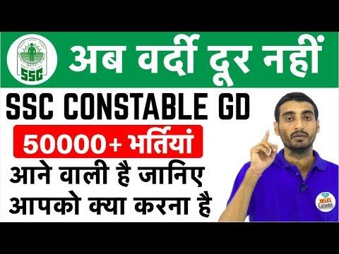 SSC CONSTABLE GD 2018 | 50,000 से ज्यादा पदों पर भर्तियां, जानिए आपको क्या करना है
