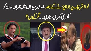 Hamid Mir Response After Shoe On Nawaz Sharif