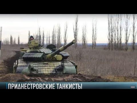 Приднестровская армия: «мир танков» в реале!