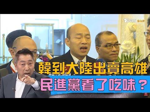 唐湘龍:韓國瑜到大陸出賣高雄!民進黨看了吃味?週末戰情室 20190324