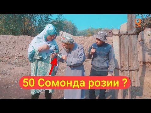 Бобои Мерган ва Хурсанд - Устои 50 Сомона