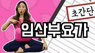 초간단 임산부요가 (20분) | 요가맘의 임산부요가